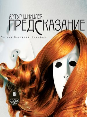 cover image of Предсказание