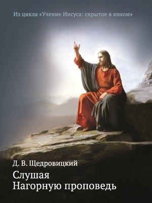 cover image of Слушая Нагорную проповедь