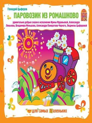 cover image of Паровозик из Ромашково