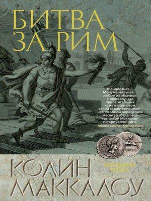 cover image of Битва за Рим