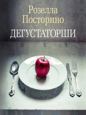 cover image of Дегустаторши