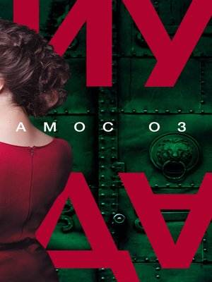 cover image of Иуда