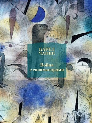 cover image of Война с саламандрами