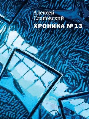 cover image of Хроника №13