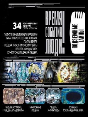 cover image of Подземные тайны