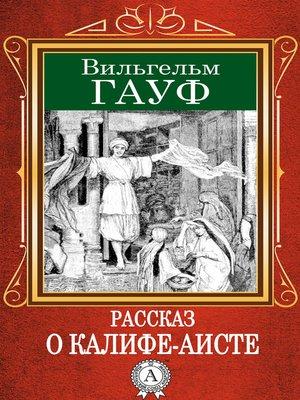 cover image of Рассказ о калифе-аисте