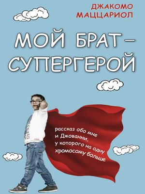 cover image of Мой брат— супергерой