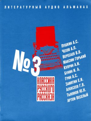 cover image of Классика русского рассказа № 3