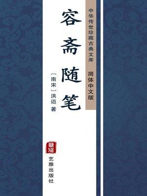 cover image of 容斋随笔(简体中文版)