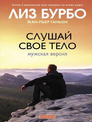 cover image of Слушай свое тело