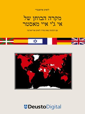 cover image of The EGA Master case study (Hebrew)