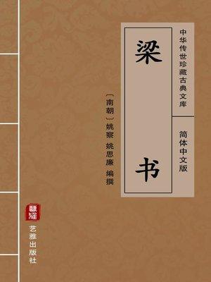 cover image of 梁书(简体中文版)
