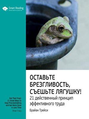 cover image of Оставьте брезгливость, съешьте лягушку! 21 действенный принцип эффективного труда