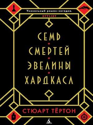 cover image of Семь смертей Эвелины Хардкасл