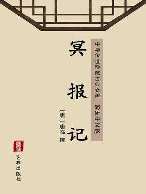 cover image of 冥报记(简体中文版)