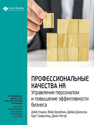 cover image of Профессиональные качества HR