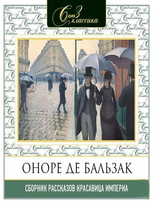 cover image of Красавица Империя