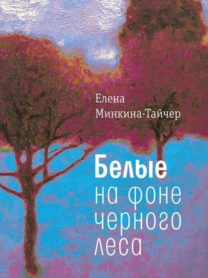 cover image of Белые на фоне черного леса