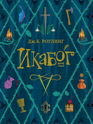 cover image of Икабог