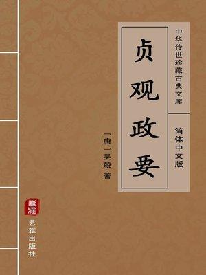 cover image of 贞观政要(简体中文版)