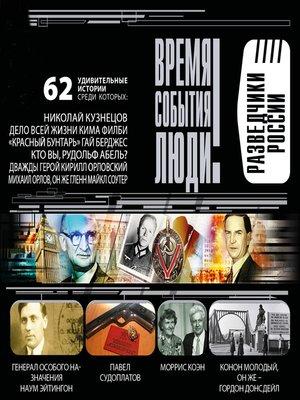 cover image of Разведчики России