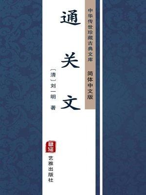 cover image of 通关文(简体中文版)