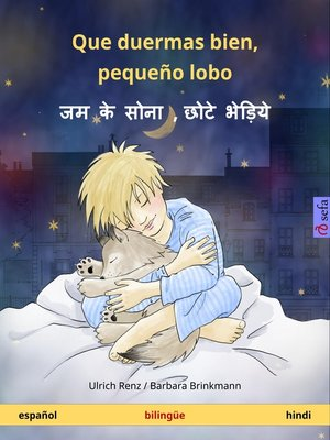 cover image of Que duermas bien, pequeño lobo – जम के सोना , छोटे भेड़िये. Libro infantil bilingüe (español – hindi)