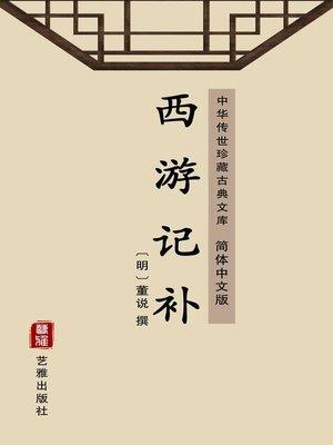 cover image of 西游记补(简体中文版)