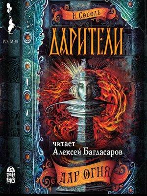 cover image of Дарители. Дар огня
