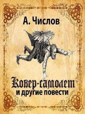 cover image of Ковер-самолет и другие повести