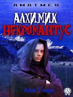 cover image of Аматмея. Алхимик Некромантус
