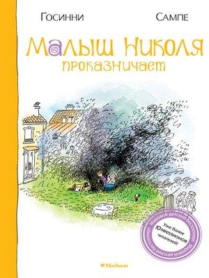 cover image of Малыш Николя проказничает