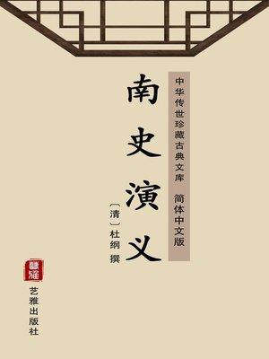 cover image of 南史演义(简体中文版)