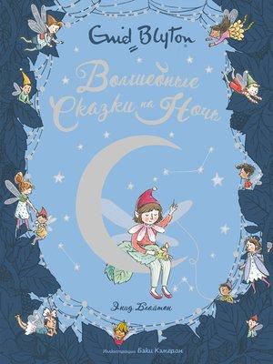 cover image of Волшебные сказки на ночь