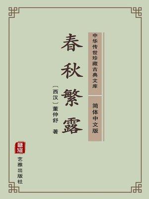 cover image of 春秋繁露(简体中文版)