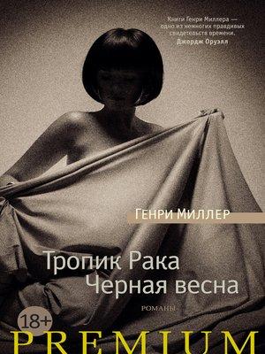cover image of Тропик Рака. Черная весна