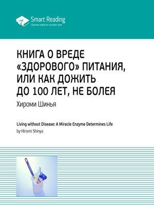"""cover image of Книга о вреде """"здорового питания"""", или Как жить до 100 лет не болея"""