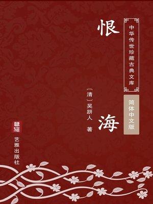 cover image of 恨海(简体中文版)
