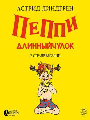 cover image of Пеппи Длинныйчулок в стране Веселии