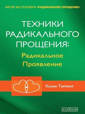 cover image of Техники Радикального Прощения
