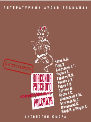 cover image of Классика русского юмористического рассказа № 2