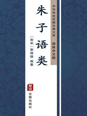 cover image of 朱子语类(简体中文版)