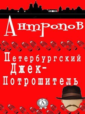 cover image of Петербургский Джек-Потрошитель