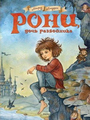cover image of Рони, дочь разбойника