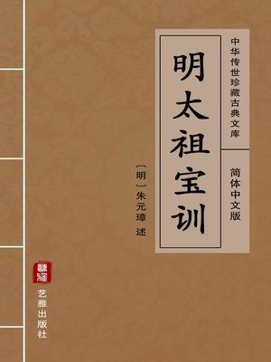 cover image of 明太祖宝训(简体中文版)