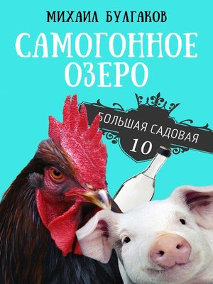 cover image of Самогонное озеро