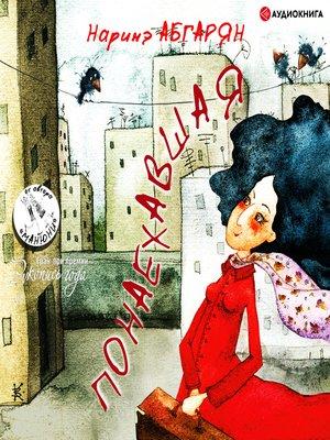 cover image of Понаехавшая