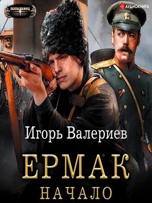 cover image of Ермак. Начало