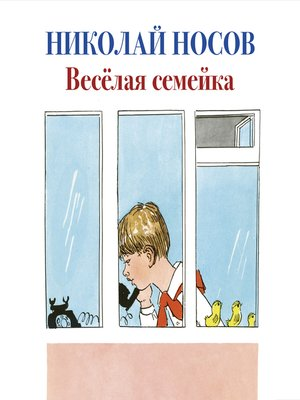 cover image of Веселая семейка