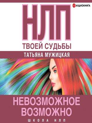 cover image of НЛП твоей судьбы